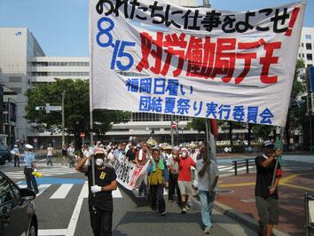 「仕事よこせ」と福岡労働局にデモ(8月15日)