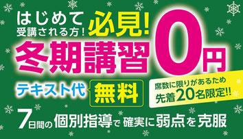 冬期講習生募集中!2週間通い放題で0円(英語・数学・算数・国語)対象:小学生、中学生、高校生 テキスト代も無料