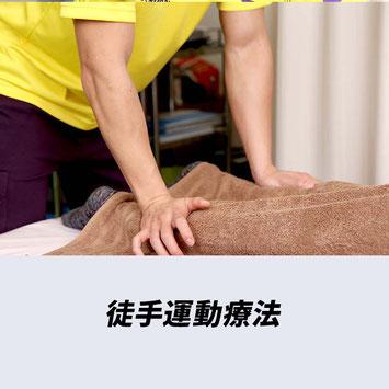徒手運動療法