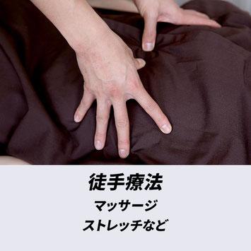徒手療法(マッサージ・ストレッチなど)