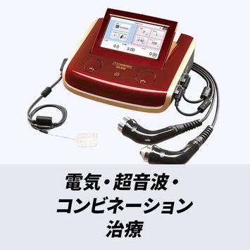 電気・超音波・コンビネーション治療