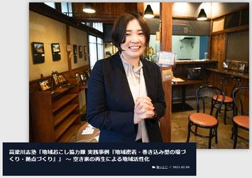 モコア代表理事沖村舞子