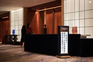 会場のANAインターコンチネンタルホテル東京「ギャラクシーⅢ」
