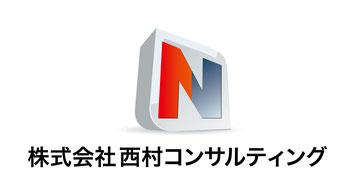 株式会社西村コンサルティングのロゴ