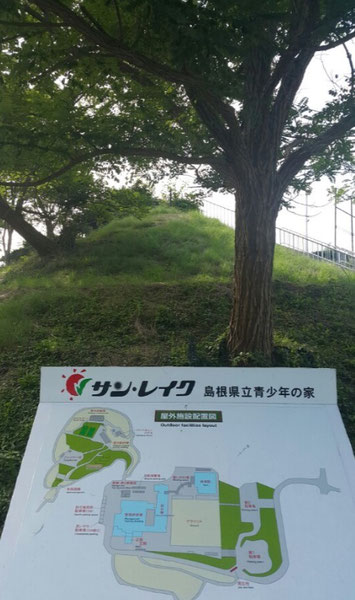 시마네현 청소년교류센터