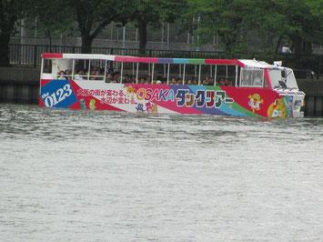水陸両用船