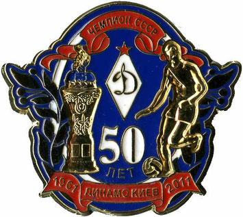 17 октября 1961-динамо киев-впервые чемпионы СССР