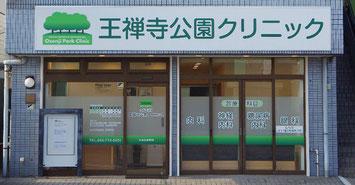 神奈川県川崎市麻生区にある内科、眼科を行う 王禅寺公園クリニック
