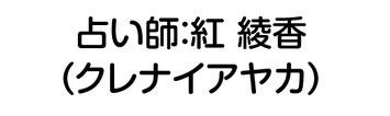 占い師:紅 綾香(クレナイアヤカ)