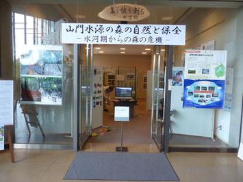 琵琶湖博物館でパネル展示