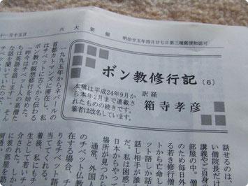 『ボン教修行記』。名前も箱寺になっています!