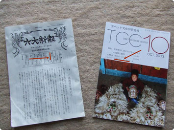 『六大新報』と『チベット文化研究会の会誌』