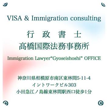 神奈川県横浜市磯子区の外国人、入国管理局への在留資格「ビザ」申請手続き、日本国籍取得の帰化申請手続き、サポートします。相模原市の「ビザカナ相模原」にご相談ください!「国際業務専門行政書士がサポートします!」