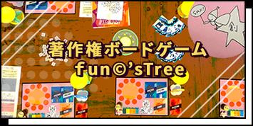 著作権ボードゲーム fun©'sTree