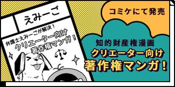 クリエーター向け著作権マンガ!