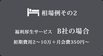 相場例その2 初期費用2~10万+月会費350円~