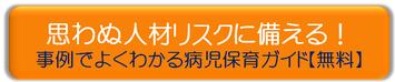 院内保育 神戸
