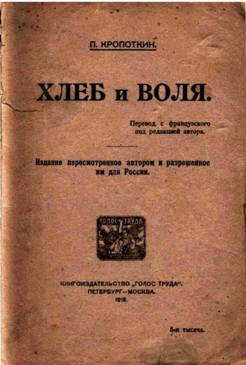 """""""Chleb i Wolja"""" (""""Brød og frihed"""") af Pjotr Kropotkin , udgivet på  Golos Truda-forlag i 1919"""