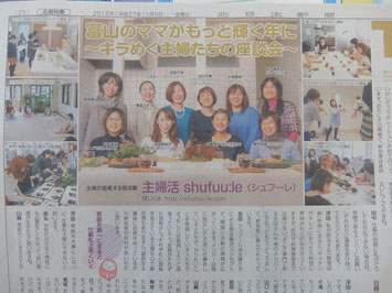 北日本新聞 2015年1月9日(金)