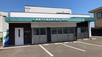 西部沢井薬品株式会社 宮崎支店