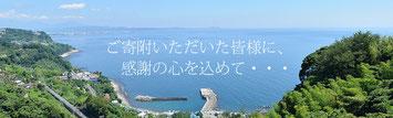 小田原市ふるさと納税