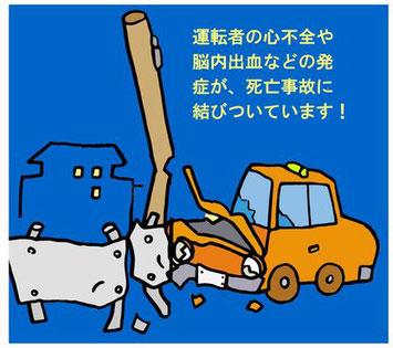 健康起因事故