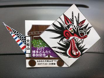 ハッピードラゴン〜simple version〜2017博多どんたく参加記念版