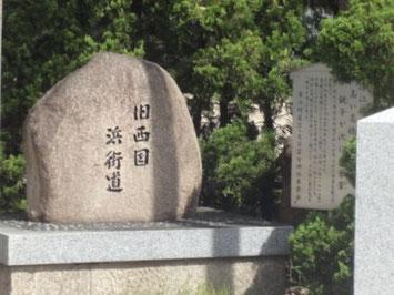 古くは東西に山陽道(西国街道)が分岐した西国浜街道。現在では鉄道(阪神電鉄)、高速道路(阪神高速3号神戸線および同5号湾岸線)、幹線道路(国道43号線)が通り、交通の動脈として機能している。