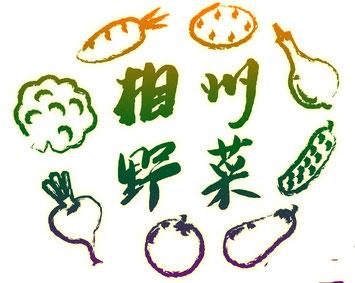 相州野菜ロゴマーク