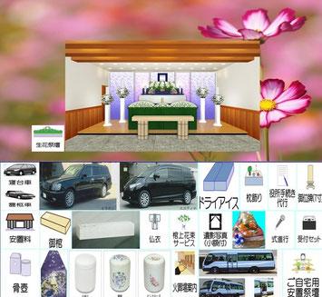 臨海斎場の花祭壇68万円