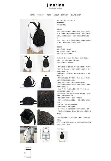 ジンドゥーユーザーの「jimmrinn」さま:商品紹介のページに具体的な情報が掲載されている