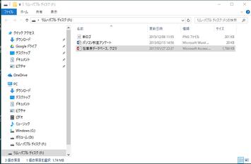 削除前のファイル