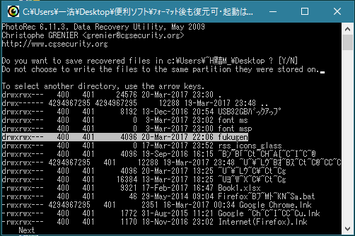 復元したファイルの保存場所選択