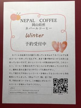 <注文販売>岡山焙煎ネパールコーヒー(2020年冬)
