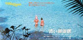 青い珊瑚礁(映画前売半券)
