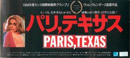 パリ、テキサス(映画前売半券)
