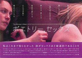 ポエトリー,セックス(札幌劇場/チラシ洋画)