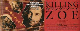 キリング・ゾーイ(映画前売半券)