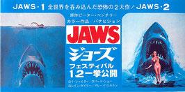 ジョーズ・フェスティバル 1・2一挙公開(前売半券)