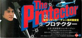 プロテクター(映画前売半券)