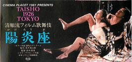 陽炎座(映画前売半券)