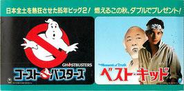 ゴーストバスターズ/ベスト・キッド(映画前売半券)