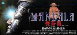 曼荼羅 若き日の弘法大師空海(映画半券)