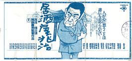 居酒屋兆治(苫小牧/映画前売半券)