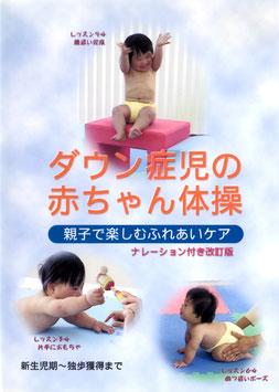 ダウン症児の赤ちゃん体操