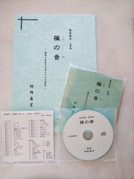 篠笛初級教本「篠の音」基礎編音源CD