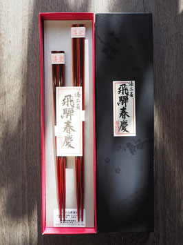 飛騨春慶箸 夫婦