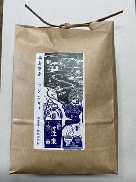 農薬・化学肥料不使用米 コシヒカリ(玄米)