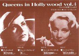 ハリウッドの女神たち(イメージ・ガレリオ/チラシ洋画)