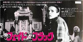 フェイド・トゥ・ブラック(映画半券/洋画)